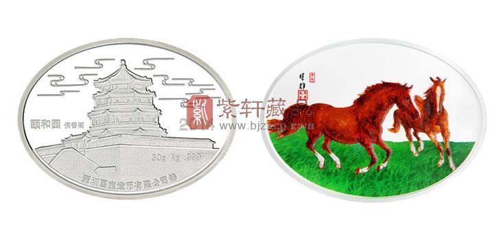 [预订]2014生肖马年彩色金银纪念章
