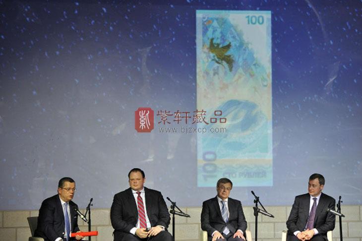 俄罗斯《2014年索契冬季奥林匹克运动会》纪念钞