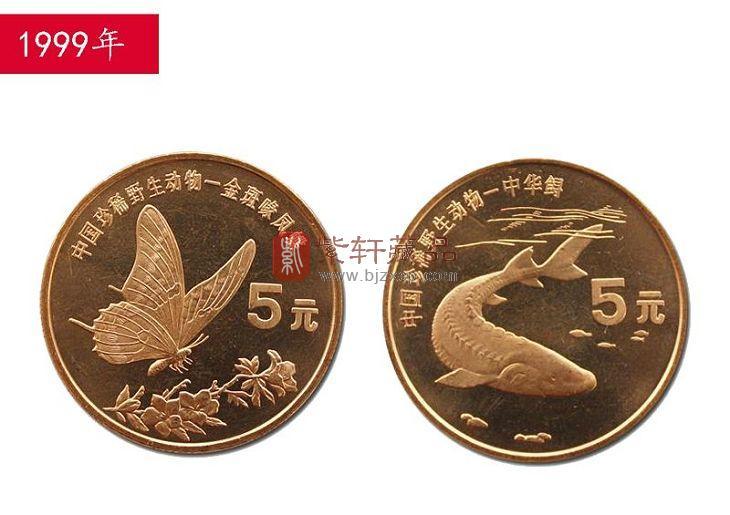 1999珍稀野生动物系列:金斑喙凤蝶与中华鲟纪念币